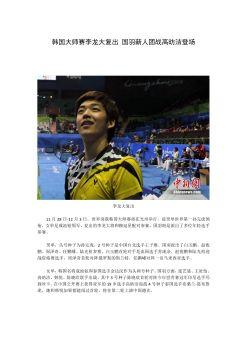 韩国大师赛李龙大复出 国羽新人团战高昉洁登场电子书