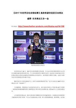 【奥安康羽毛球品牌】奥原希望夺冠获日本网友盛赞 东京奥运又多一金电子画册