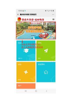 重庆市少年宫车库租赁信息在线登记流程宣传画册