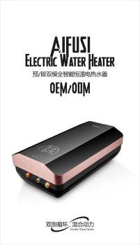 OEM产品目录电子杂志