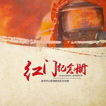 红门纪念册(郑岳笙)