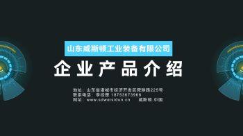 企业产品介绍_复制电子宣传册