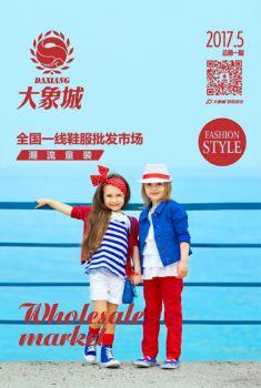 【大象城】 -好商好货 -童装 -第一期刊