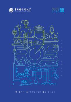 2020 UCAS,数字书籍书刊阅读发布