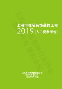 上海市住宅装饰装修工程2019版人工费参考价电子画册