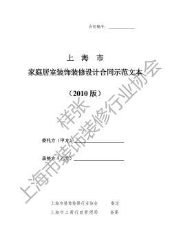 上海市家庭居室装饰装修设计合同示范文本(2010版)电子宣传册