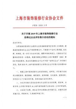 2019年第5号关于开展2019年上海市装饰装修行业信得过企业评价推介活动的通知电子宣传册