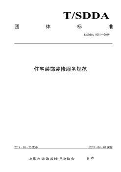 团体标准:T SDDA0001-2019《住宅装饰装修服务规范》电子刊物