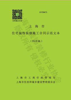 《上海市住宅装饰装修施工合同示范文本》2019版带水印宣传画册