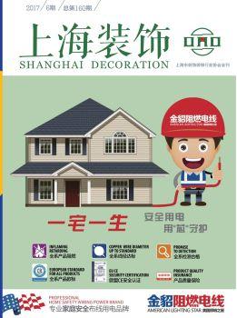 上海装饰会刊201712电子宣传册