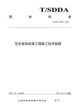 T/SDDA0003-2019《住宅装饰装修工程施工技术规程》电子宣传册