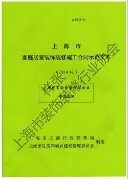 上海市家庭居室装饰装修施工合同示范文本(2014版)电子刊物