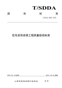 T/SDDA 0002-2019《上海市住宅装饰装修工程质量验收标准》电子画册