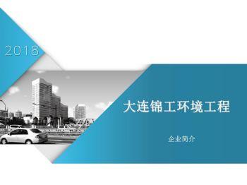 大连锦工机电安装工程有限公司企业简介电子画册