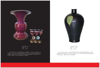 中國收藏博覽(香港),在線電子畫冊,期刊閱讀發布