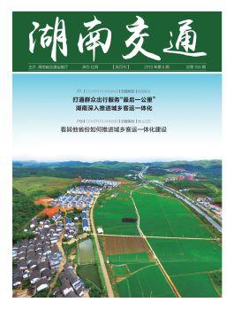 《湖南交通》2018年第6期,数字画册,在线期刊阅读发布