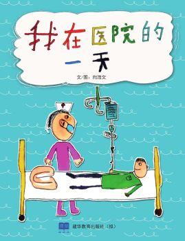 《我在医院的一天》向浩文电子杂志