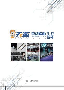 05-3.0踏板折页-宁夏银川电子宣传册