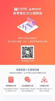 星空新零售社交電商系統畫冊,FLASH/HTML5電子雜志閱讀發布