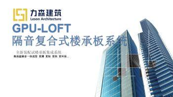 GPU-LOFT隔音复合式楼承板系统电子画册
