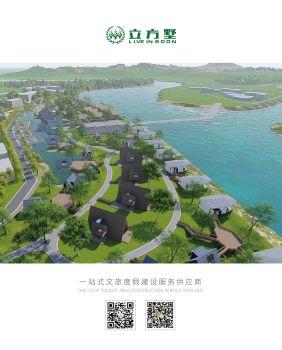 广东木立方装配式建筑科技有限公司 电子书制作软件