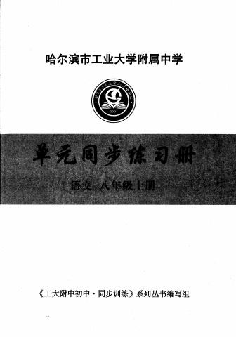 2021年 工附語文練習冊初三上冊電子書