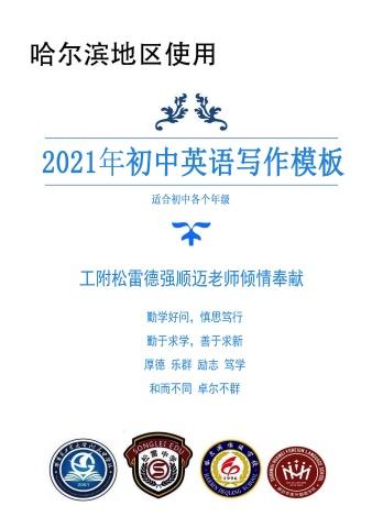 2020年6月出版   哈爾濱地區專用中考英語寫作模板水印版電子畫冊