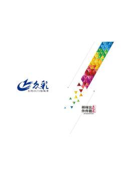 众彩木门电子画册