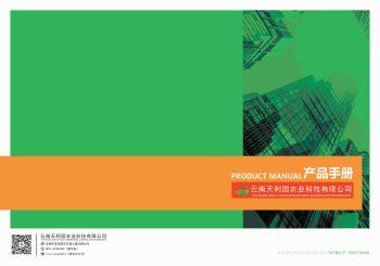 2019年云南天利园产品手册,电子书免费制作 免费阅读