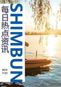 【每日热点资讯】2019-11-21