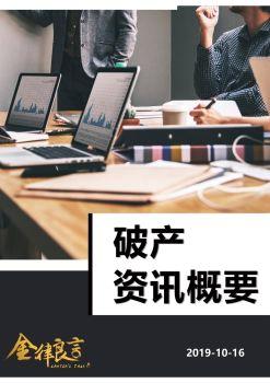 【破产行业资讯】2019-10-16,在线电子杂志,期刊,报刊