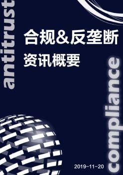 【合規、反壟斷行業資訊】2019-11-20 電子書制作平臺