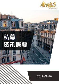 【私募行业资讯】2019-09-16 电子书制作平台