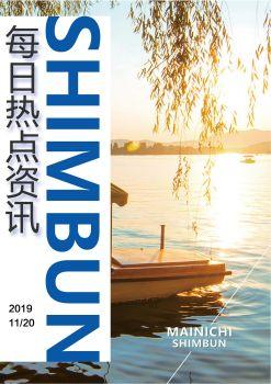 【每日熱點資訊】2019-11-20 電子書制作平臺