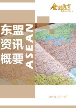 【东盟资讯】2019-09-17 电子书制作平台