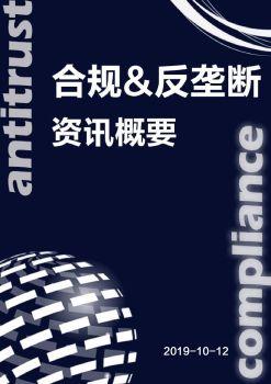 【合规、反垄断行业资讯】2019-10-12,在线电子杂志,期刊,报刊