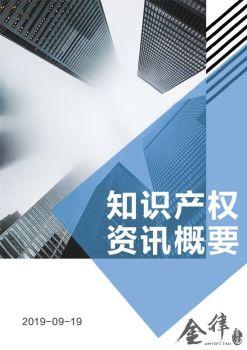 【知识产权行业资讯】2019-09-19,电子期刊,在线报刊阅读发布