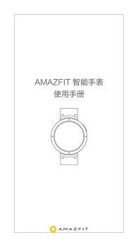 小米岸越专卖店AMAZFIT 智能手表使用手册