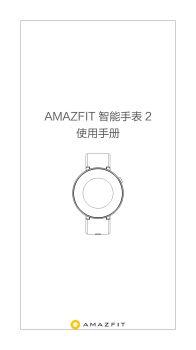 小米岸越专卖店AMAZFIT 智能手表 2 使用手册