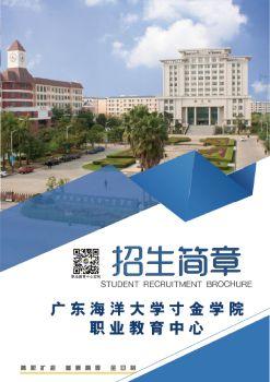 2021年广东海洋大学寸金学院职教中心招生手册