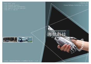 海航宣傳圖層電子宣傳冊
