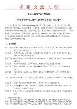 (韶关)华东交通大学招生简章电子宣传册