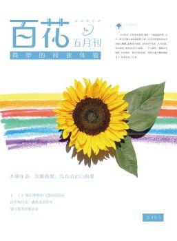 百花杂志五月刊