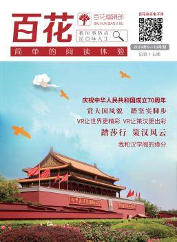 9-10月國慶特刊,電子期刊,在線報刊閱讀發布