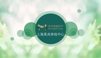 上海美兆体检中心_20200729_173449电子画册