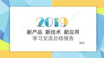 上海展会交流学习报告电子画册