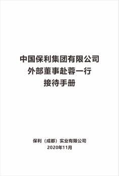 中国保利集团有限公司外部董事赴蓉一行接待手册