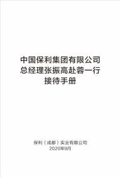 中国保利集团有限公司总经理张振高赴蓉一行接待手册