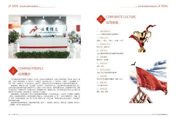 济南诺商信息技术有限责任公司电子画册