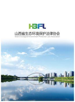 山西省生態環境保護法律協會宣傳冊 電子書制作軟件